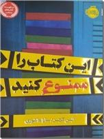 خرید کتاب این کتاب را ممنوع کنید از: www.ashja.com - کتابسرای اشجع