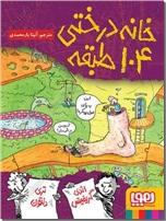 خرید کتاب خانه درختی 104 طبقه از: www.ashja.com - کتابسرای اشجع