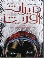 خرید کتاب میراث اوریتا 1 - فرزندان خون و استخوان از: www.ashja.com - کتابسرای اشجع