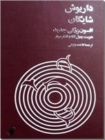 خرید کتاب افسون زدگی شدید از: www.ashja.com - کتابسرای اشجع