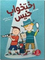 خرید کتاب رختخواب خیس از: www.ashja.com - کتابسرای اشجع