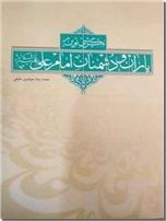 خرید کتاب نگرشی نوین بر یاران و دشمنان امام علی ع از: www.ashja.com - کتابسرای اشجع