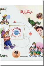 خرید کتاب مهارت های زندگی 8 جلدی - 22 تا 29 از: www.ashja.com - کتابسرای اشجع