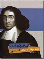 خرید کتاب متافیزیک قدرت از: www.ashja.com - کتابسرای اشجع
