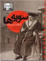 خرید کتاب سویه ها از: www.ashja.com - کتابسرای اشجع