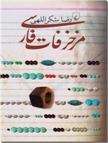 خرید کتاب مزخرفات فارسی از: www.ashja.com - کتابسرای اشجع