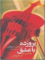 خرید کتاب پرورده با عشق از: www.ashja.com - کتابسرای اشجع