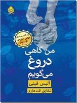 خرید کتاب من گاهی دروغ می گویم از: www.ashja.com - کتابسرای اشجع