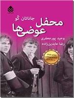 خرید کتاب محفل عوضی ها از: www.ashja.com - کتابسرای اشجع