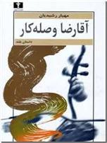 خرید کتاب آقا رضا وصله کار از: www.ashja.com - کتابسرای اشجع