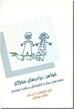 خرید کتاب خواهر برادرهای سازگار از: www.ashja.com - کتابسرای اشجع