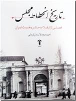 خرید کتاب تاریخ انحطاط مجلس از: www.ashja.com - کتابسرای اشجع