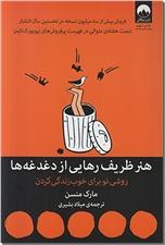 خرید کتاب هنر ظریف رهایی از دغدغه ها از: www.ashja.com - کتابسرای اشجع