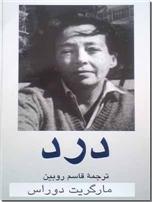 خرید کتاب درد - دوراس از: www.ashja.com - کتابسرای اشجع