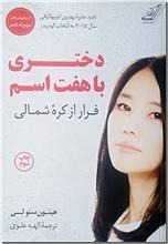 خرید کتاب دختری با هفت اسم از: www.ashja.com - کتابسرای اشجع