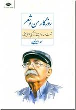 خرید کتاب روزگار من و شعر از: www.ashja.com - کتابسرای اشجع