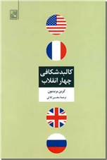 خرید کتاب کالبد شکافی چهار انقلاب از: www.ashja.com - کتابسرای اشجع