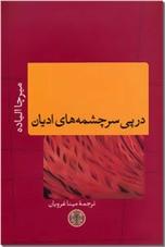 خرید کتاب در پی سرچشمه های ادیان از: www.ashja.com - کتابسرای اشجع
