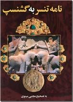 خرید کتاب نامه تنسر به گشنسپ از: www.ashja.com - کتابسرای اشجع