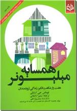 خرید کتاب همسایه میلیونر از: www.ashja.com - کتابسرای اشجع