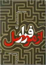 خرید کتاب فرار از موصل - خاطرات محمدرضا عبدی از: www.ashja.com - کتابسرای اشجع