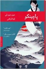 خرید کتاب پاچینکو از: www.ashja.com - کتابسرای اشجع