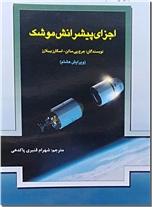 خرید کتاب اجزای پیشرانش موشک از: www.ashja.com - کتابسرای اشجع