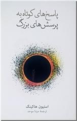 خرید کتاب پاسخ های کوتاه به پرسش های بزرگ از: www.ashja.com - کتابسرای اشجع