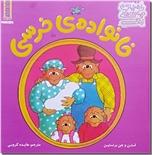 خرید کتاب خانواده خرسی از: www.ashja.com - کتابسرای اشجع