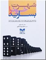 خرید کتاب شهرت خود را بسازید از: www.ashja.com - کتابسرای اشجع