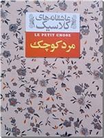 خرید کتاب مرد کوچک از: www.ashja.com - کتابسرای اشجع