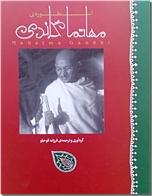 خرید کتاب اسطوره مهاتما گاندی از: www.ashja.com - کتابسرای اشجع