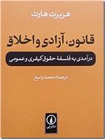 خرید کتاب قانون آزادی اخلاق از: www.ashja.com - کتابسرای اشجع