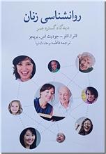 خرید کتاب روانشناسی زنان از: www.ashja.com - کتابسرای اشجع