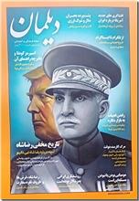خرید کتاب دیلمان -شماره نهم از: www.ashja.com - کتابسرای اشجع