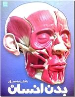 خرید کتاب دانشنامه مصور بدن انسان از: www.ashja.com - کتابسرای اشجع