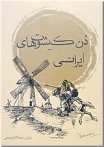 خرید کتاب دن کیشوت های ایرانی از: www.ashja.com - کتابسرای اشجع