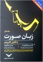 خرید کتاب زبان صورت با نگرش کاربردی از: www.ashja.com - کتابسرای اشجع