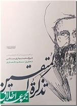خرید کتاب تذکره المتقین - سیر و سلوک بهاری همدانی از: www.ashja.com - کتابسرای اشجع