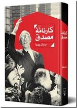 خرید کتاب کارنامه مصدق از: www.ashja.com - کتابسرای اشجع