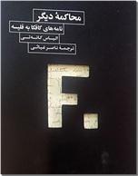 خرید کتاب محاکمه دیگر از: www.ashja.com - کتابسرای اشجع