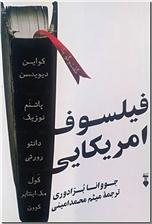 خرید کتاب فیلسوف آمریکایی از: www.ashja.com - کتابسرای اشجع