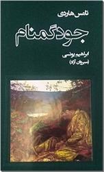 خرید کتاب جودگمنام از: www.ashja.com - کتابسرای اشجع