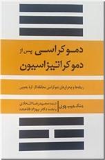 خرید کتاب دموکراسی پس از دموکراتیزاسیون از: www.ashja.com - کتابسرای اشجع