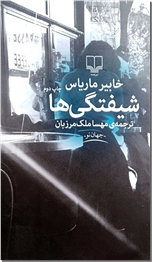 خرید کتاب شیفتگی ها از: www.ashja.com - کتابسرای اشجع
