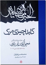 خرید کتاب گاه ناچیزی مرگ - موت صغیر از: www.ashja.com - کتابسرای اشجع
