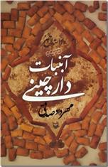 خرید کتاب آبنبات دارچینی از: www.ashja.com - کتابسرای اشجع