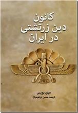 خرید کتاب کانون دین زرتشتی در ایران از: www.ashja.com - کتابسرای اشجع