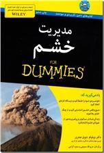 خرید کتاب مدیریت خشم نوجوانان با روش ذهن آگاهی از: www.ashja.com - کتابسرای اشجع