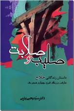 خرید کتاب صلیب و صلابت از: www.ashja.com - کتابسرای اشجع